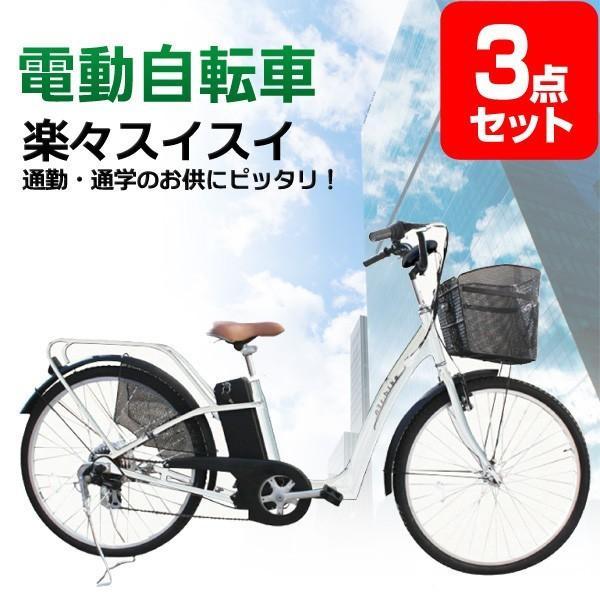 景品セット 電動自転車/景品セット 3点/目録 A3パネル付/二次会景品