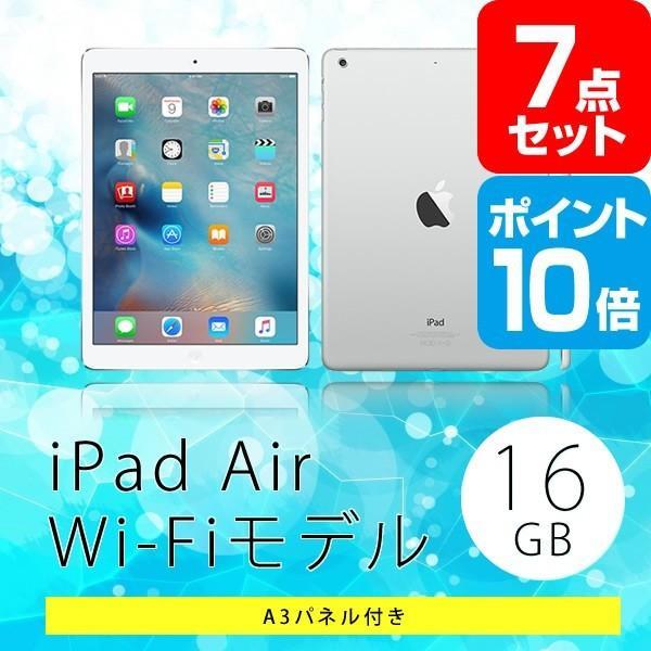 景品セット apple iPad Air Wi-Fiモデル 16GB/ポイント10倍/景品セット 7点/目録 A3パネル付/クオカード千円分付/二次会景品