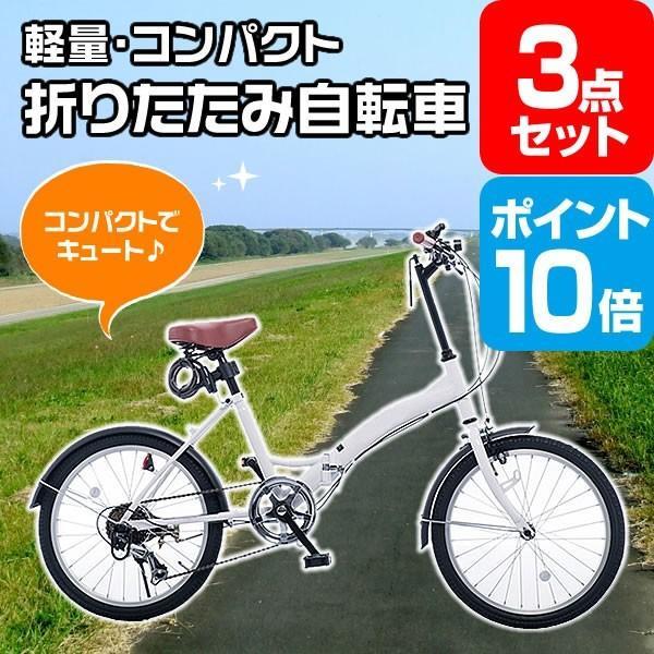 景品セット 折りたたみ自転車/ポイント10倍/景品セット 3点/目録 A3パネル付/クオカード千円分付/二次会景品
