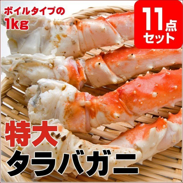 景品セット 特大タラバガニ1kg /ボイルタイプ/タラバ蟹/景品セット 11点/目録 A3パネル付/二次会景品
