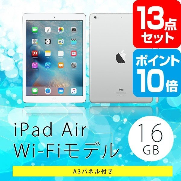 景品セット apple iPad Air Wi-Fiモデル 16GB/ポイント10倍/景品セット 13点/目録 A3パネル付/クオカード二千円分付/二次会景品