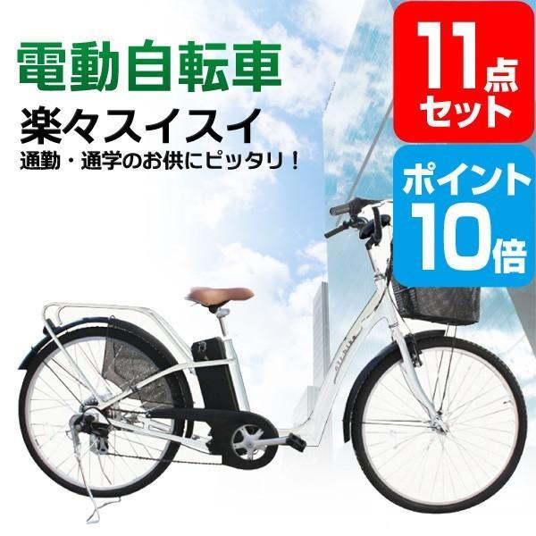 景品セット 電動自転車/ポイント10倍/景品セット 11点/目録 A3パネル付/クオカード二千円分付/二次会景品
