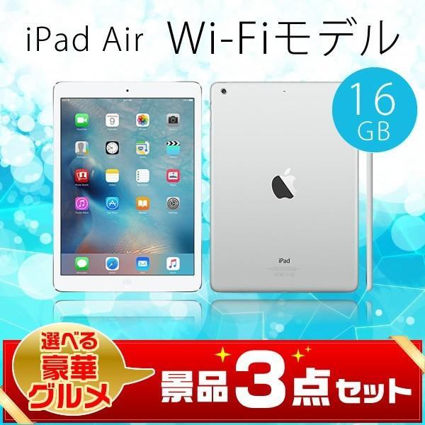 景品セット apple iPad Air Wi-Fiモデル 16GB/選べる景品セット 豪華グルメ3点/目録 A3パネル付/クオカード二千円分付/二次会景品
