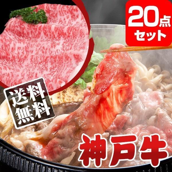 景品セット 神戸牛 景品/景品セット 20点/目録 A3パネル付/二次会景品