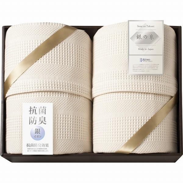 内祝い ギフト ミューファン 銀の糸 ワッフルケット2P(抗菌防臭加工) MFK-81200 /お返し 引き出物 結婚内祝い 2019