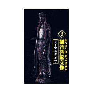 和の心 仏像コレクション3 観音菩薩立像 ノーマルタイプ|amyu-mustore