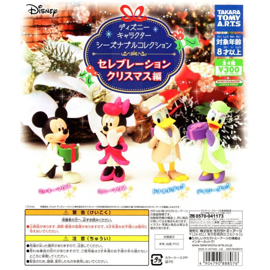 ディズニー キャラクター シーズナブルコレクション セレブレーション クリスマス編 全4種セット コンプ コンプリートセット|amyu-mustore