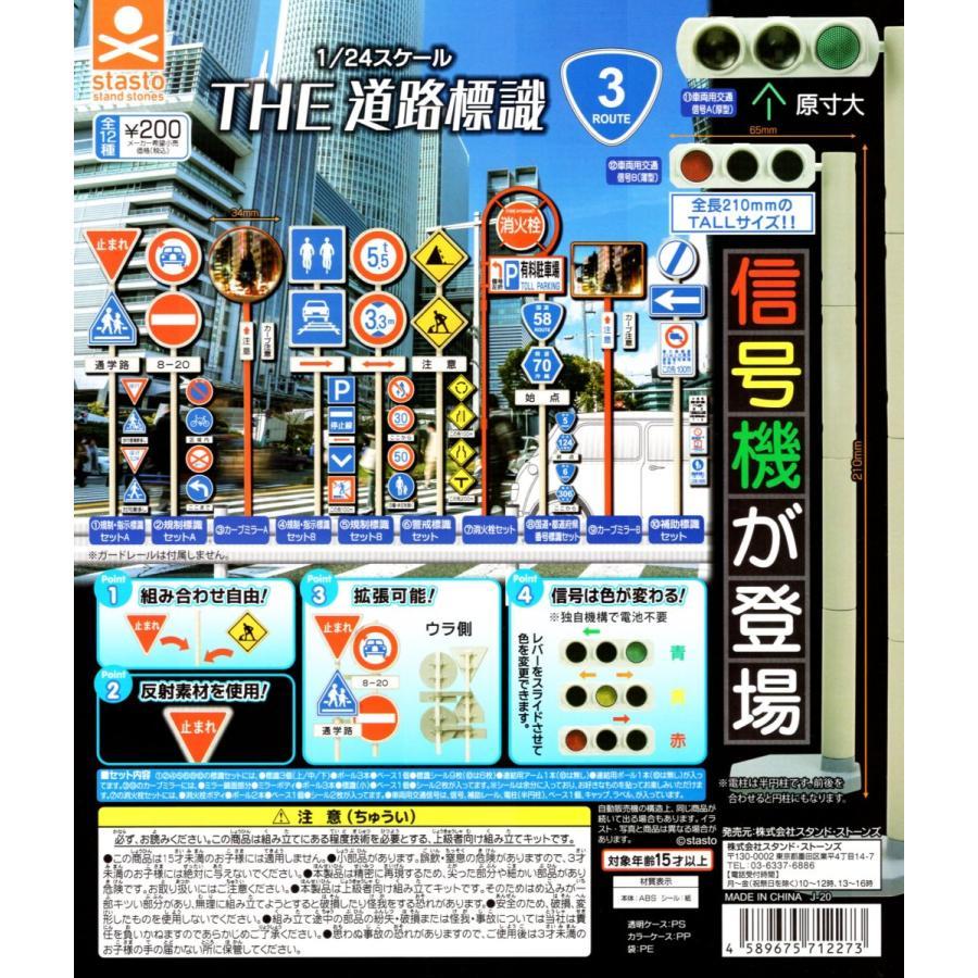 1/24スケール THE道路標識 ルート3 全12種セットコンプ コンプリート|amyu-mustore