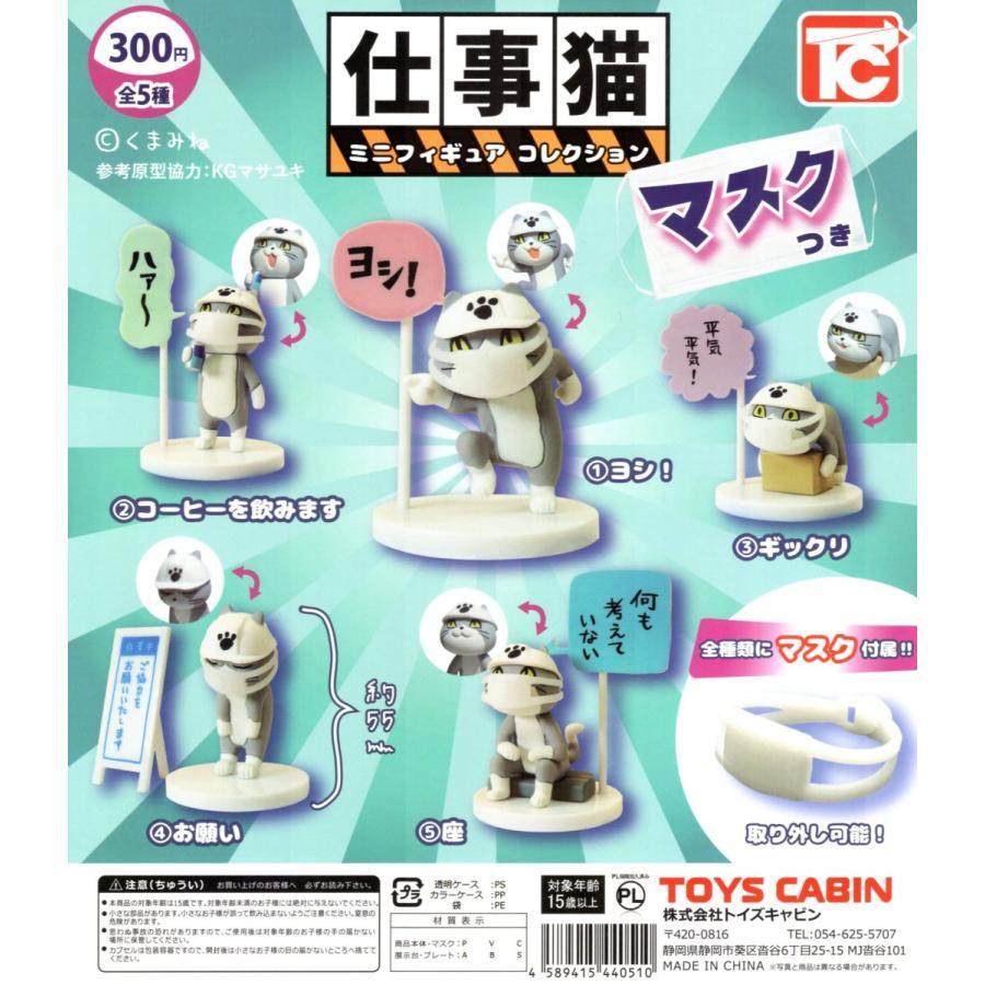 仕事猫 ミニフィギュア コレクション マスクつき 全5種類セット コンプ コンプリートセット|amyu-mustore