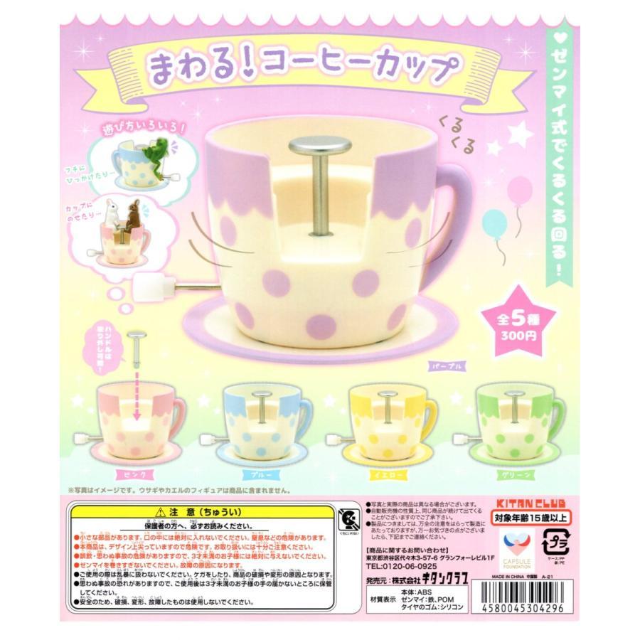 まわる! コーヒーカップ 全5種セット コンプ コンプリートセット|amyu-mustore