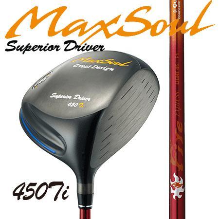 MaxSoulマックスソウル450Ti/Fire Express LIGHT45