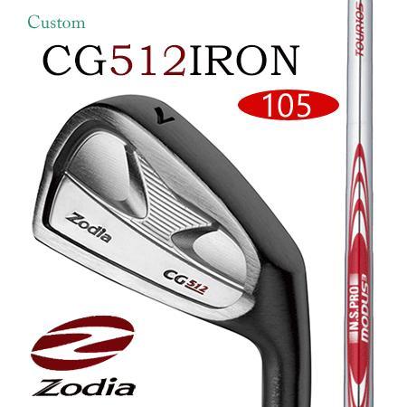 Zodiaゾディア CG512アイアン/日本シャフト・モーダス3 TOUR 105 #5-9・P 6本セット【カスタム・ゴルフクラブ】