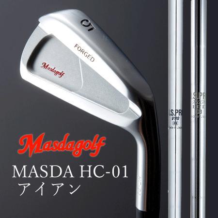 マスダゴルフMasuda HC-01アイアン/日本シャフト・N.S.950GH HT,N.S.PROV90 #5-9・PW 6本セット【カスタム・ゴルフクラブ】