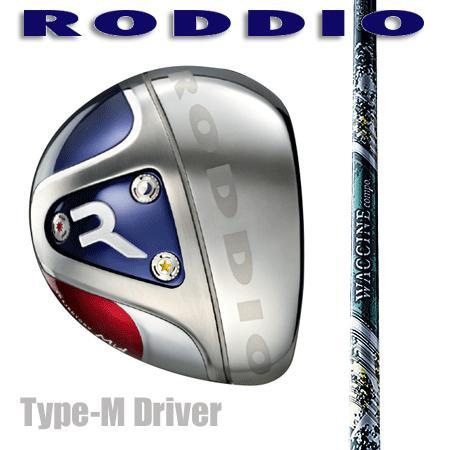 RODDIO ロッディオ ドライバー Type−M/ワクチンコンポGR350