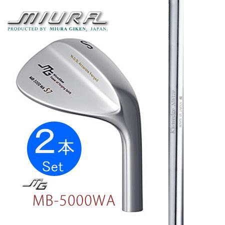 三浦技研 MB-5000WA ウエッジ52度・57度/K's Wedge NW110・NW120 2本組