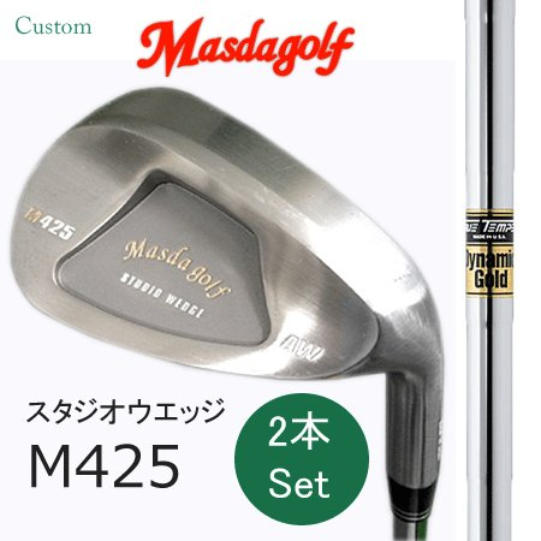 Masudagolf マスダゴルフ スタジオウエッジ M425 (ノーメッキ/クロムメッキ)/ダイナミックゴールド 52度・58度 2本組 【カスタム・ゴルフクラブ】