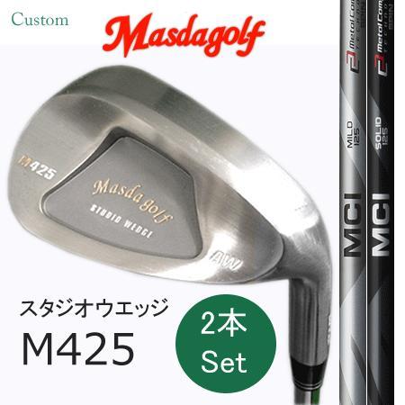 Masudagolf マスダゴルフ スタジオウエッジ M425 (ノーメッキ/クロムメッキ)/フジクラMCI 105 WEDGE 52度・58度 2本組 【カスタム・ゴルフクラブ】