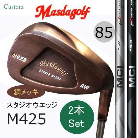 Masudagolf マスダゴルフ スタジオウエッジ M425 特注銅メッキ/フジクラMCI 85 WEDGE 52度・58度 2本組 【カスタム・ゴルフクラブ】