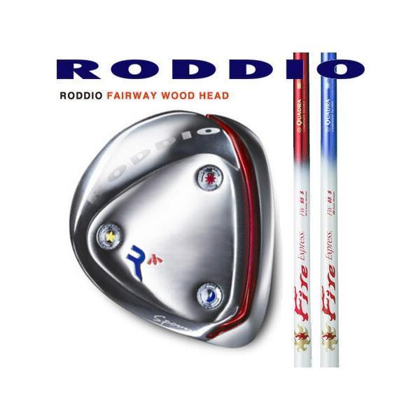 RODDIO ロッディオフェアウェイウッド 選べるソール/FIRE EXPRESS FW 55・65・75