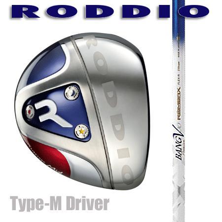 RODDIO ロッディオ ドライバー Type−M/BANGVOO バンブープレミアムLITE【カスタム・ゴルフクラブ】