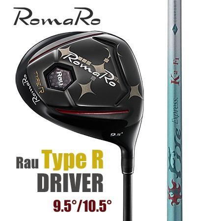 RomaRo ロマロRay Type-R ドライバー/ファイヤーエクスプレス・Fire Express K2【カスタム・ゴルフクラブ】