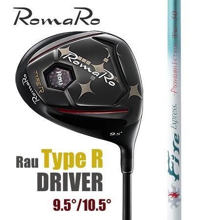 RomaRo ロマロRay Type-R ドライバー/ファイヤーエクスプレス・Fire Expressプレミアムバージョン【カスタム・ゴルフクラブ】