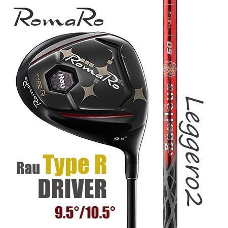 絶妙なデザイン RomaRo ロマロRay ロマロRay Type-R ドライバー Type-R/バシレウスレジーロ2【カスタム・ゴルフクラブ】, Lエル:9ab144cd --- airmodconsu.dominiotemporario.com