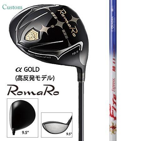 RomaRO ロマロ Ray α高反発 ドライバー/Fire Express RB 5・6・7【カスタム・ゴルフクラブ】