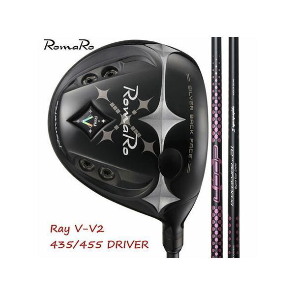 RomaRO ロマロ Ray V DRIVER/LOOPループプロトタイプH.D