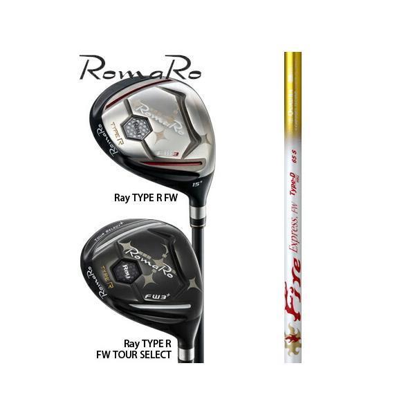 RomaRo ロマロ RayType-R FW #3・5・7/ファイヤーエクスプレスType-D 55・65・75