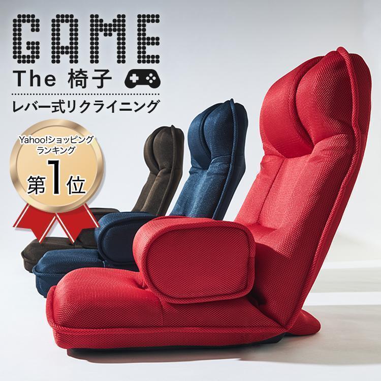 新商品 先行発売 8月下旬入荷予定 座椅子 座いす フロアチェア 使い方いろいろクッション付き座椅子 業界No.1 腰痛 新商品!新型 リクライニング機能 BR NV 低反発 DZST-RD メッシュ