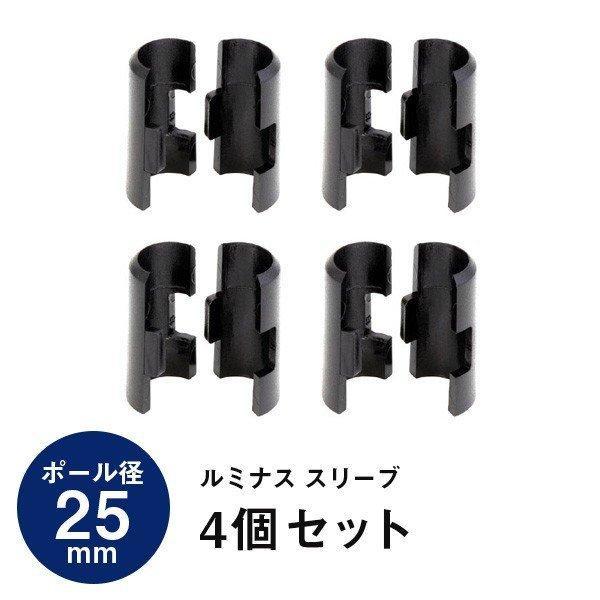 スチールラック ラック パーツ 高価値 スリーブ 棚板固定部品 送料無料カード決済可能 4個セット ルミナス IHL-SLV4S