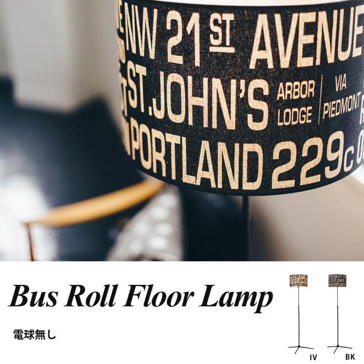 フロアスタンドライト スタンドライト 布 Bus Roll Floor Lamp バスロールフロアランプ 電球別売 LT-1266 インターフォルム