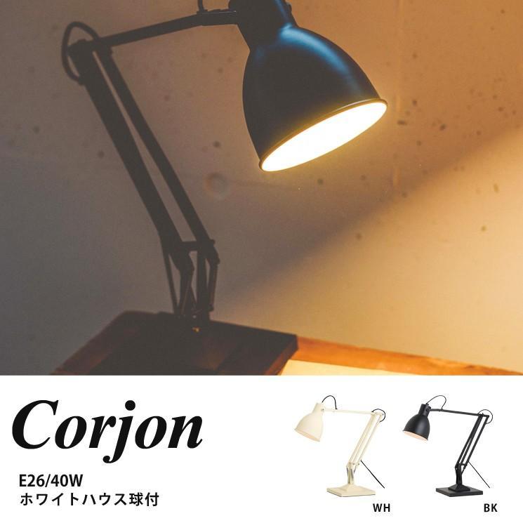 デスクライト おしゃれ Corjon コルジョン 電球付 LT-1422 インターフォルム