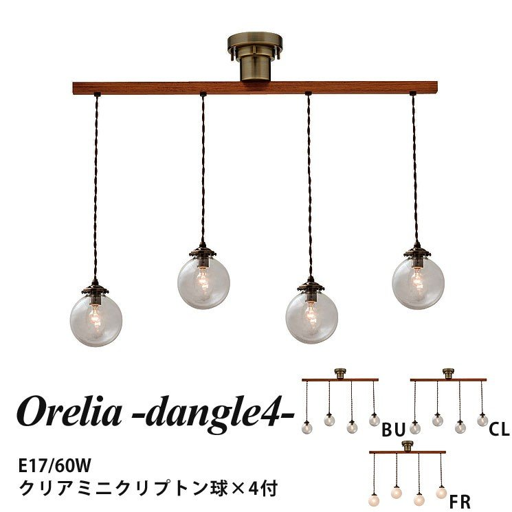 4灯 ペンダントライト 吊り下げ 照明 オシャレ 木目調 北欧 Orelia dangle4 オレリア ダングル4 LT-1951 インターフォルム