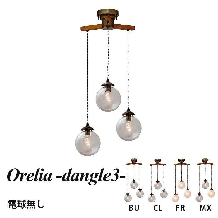3灯 ペンダントライト 照明 オシャレ 木目調 木目調 北欧 Orelia dangle3 オレリア ダングル3 電球別売 LT-1964 インターフォルム