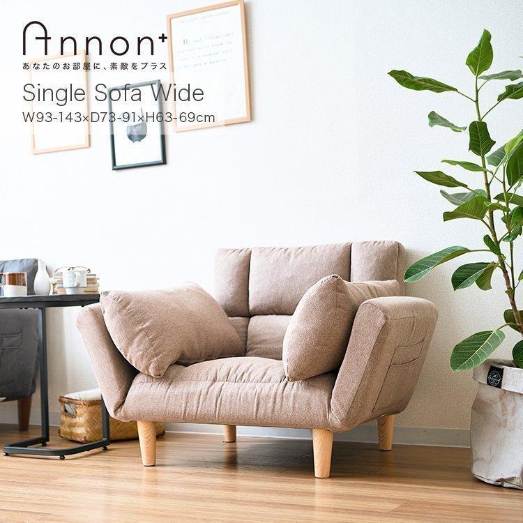 贅沢空間をひとり占めできるソファー カウチソファー シングル 1人掛け 一人用 椅子 日本最大級の品揃え 正規取扱店 チェア ベージュ 幅93-143 奥行73-91 SCS-BE ナチュラル AP 高さ49-69cm