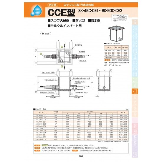 ステンレス製汚水排水桝 CCE型 SK-45C-CE1