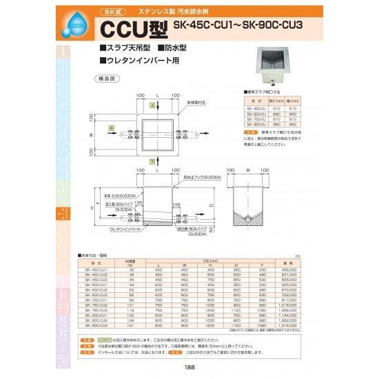 ステンレス製汚水排水桝 CCU型 SK-75C-CU2