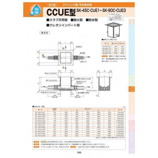 ステンレス製汚水排水桝 CCUE型 SK-90C-CUE3