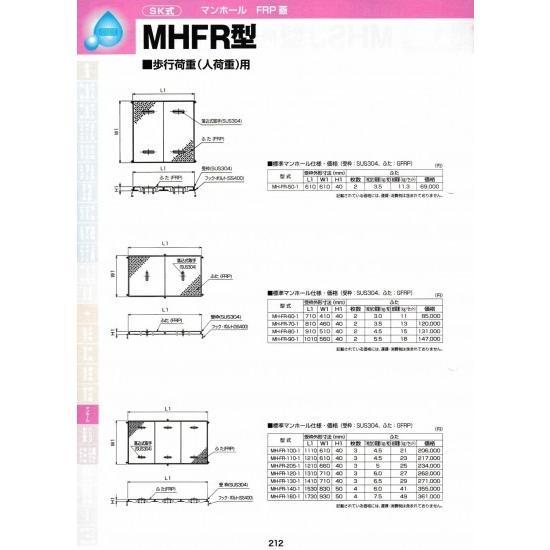 MHFR型 MH-FR-70-1