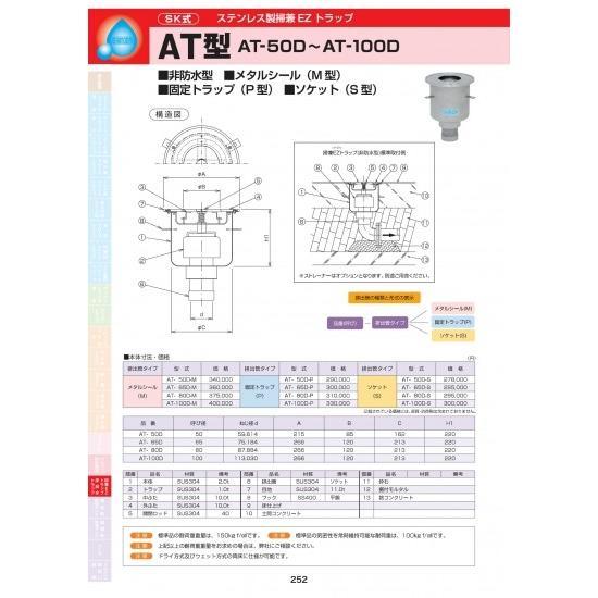 ステンレス製掃兼EZトラップ AT型 AT-50D-S