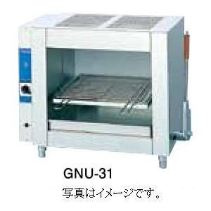 上火式 電気魚焼器(焼網台上下装置付) GNU-31