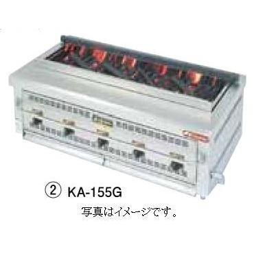 遠赤外線 倖生炭グリラー 万能型 KA型 KA-75G