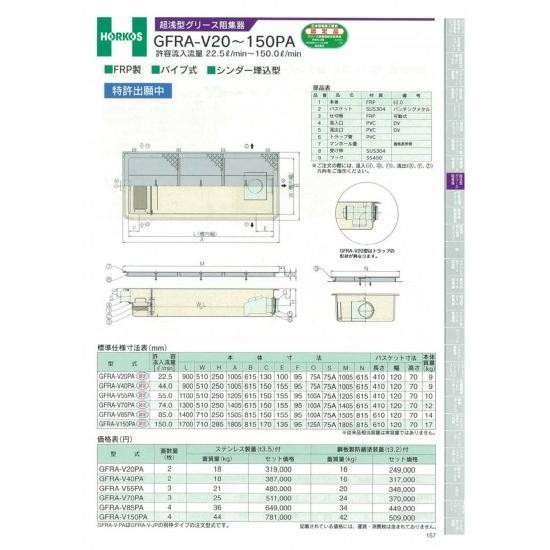 【ホーコス】超浅型グリース阻集器 GFRA-V150PA 150L ステンレス蓋