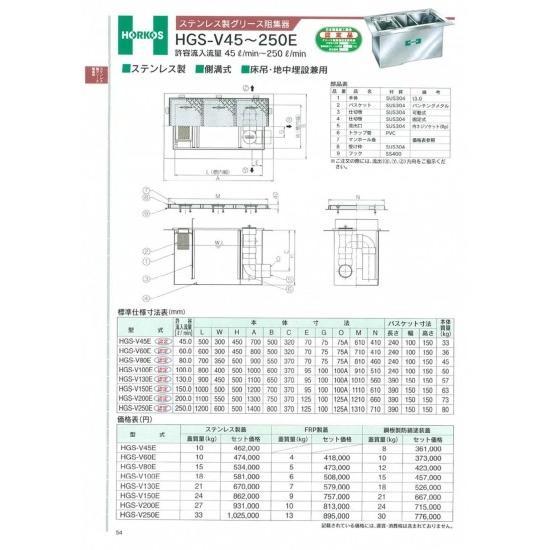 【ホーコス】ステンレス製グリース阻集器 HGS-V100E 100L ステンレス蓋