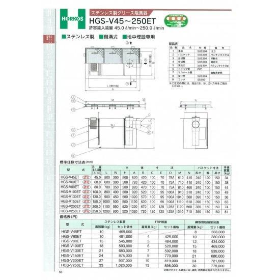 【ホーコス】ステンレス製グリース阻集器 HGS-V150ET 150L ステンレス蓋