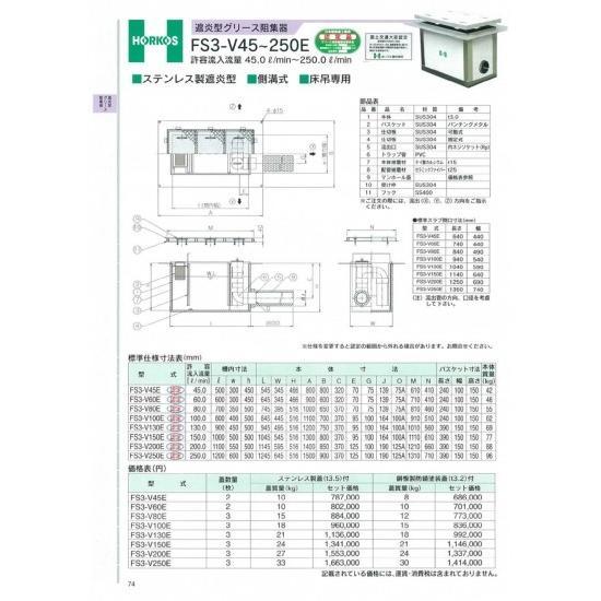 【ホーコス】遮炎型グリース阻集器 FS3-V100E 100L 鋼板製防錆塗装蓋