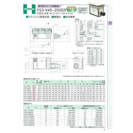 【ホーコス】遮炎型グリース阻集器 FS3-V80ER 80L ステンレス蓋