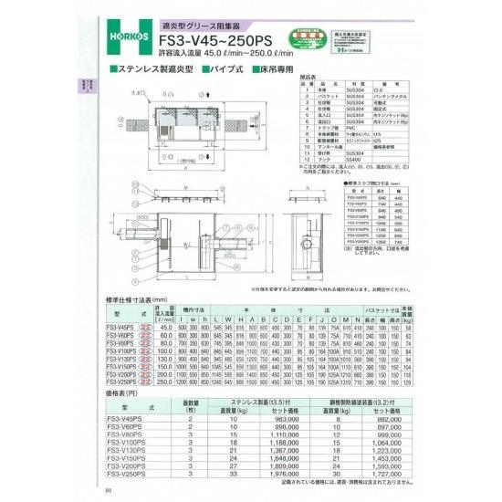 【ホーコス】遮炎型グリース阻集器 FS3-V150PS 150L ステンレス蓋